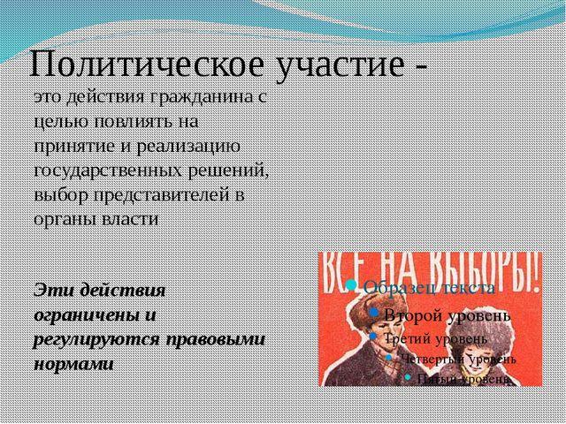 Политическое участие - это действия гражданина с целью повлиять на принятие и...