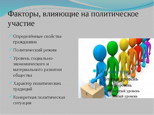 Факторы, влияющие на политическое участие Определённые свойства гражданина По...