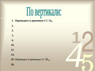 1. Переведите в двоичную СС 538. 2. 3.  5. 6. 10. 12. 14. 16. Переведит