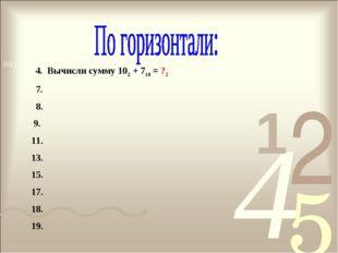 4. Вычисли сумму 102 + 710 = ?2 7. 8. 9. 11. 13. 15. 17. 18. 19.
