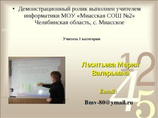 Демонстрационный ролик выполнен учителем информатики МОУ «Миасская СОШ №2» Че