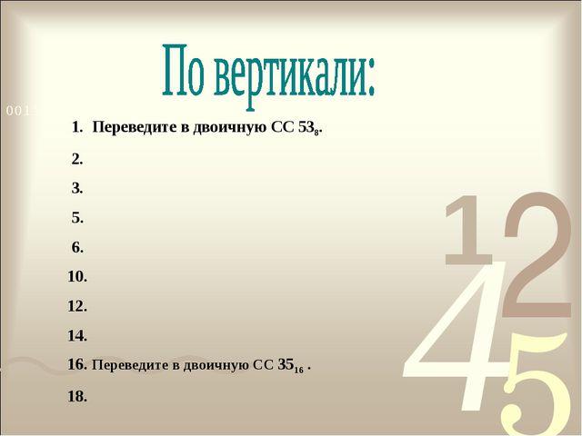 1. Переведите в двоичную СС 538. 2. 3.  5. 6. 10. 12. 14. 16. Переведит...