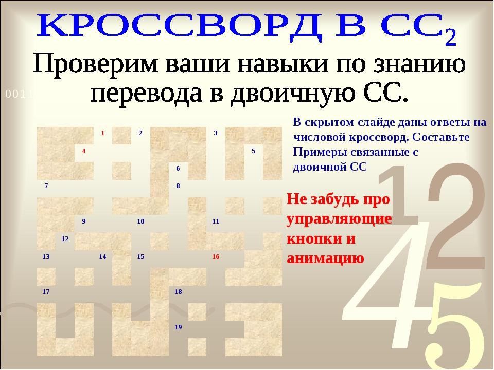 В скрытом слайде даны ответы на числовой кроссворд. Составьте Примеры связанн...