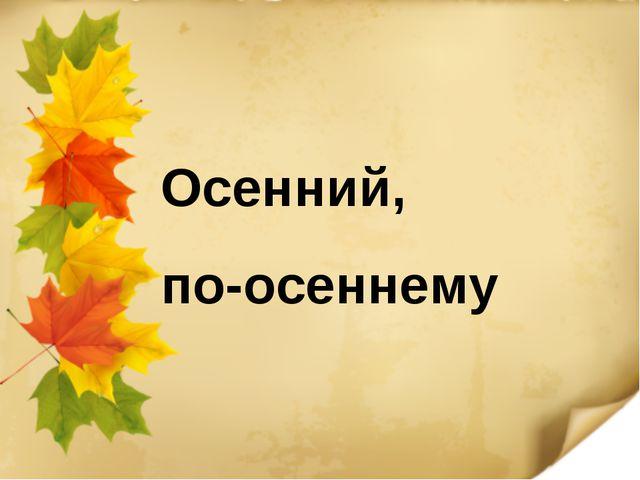 Осенний, по-осеннему