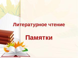Литературное чтение Памятки