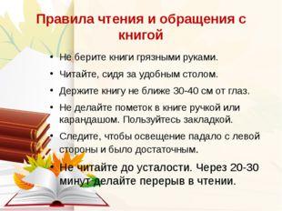 Правила чтения и обращения с книгой Не берите книги грязными руками. Читайте,