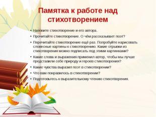 Памятка к работе над стихотворением Назовите стихотворение и его автора. Проч