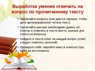 Выработка умения отвечать на вопрос по прочитанному тексту Прочитайте вопросы