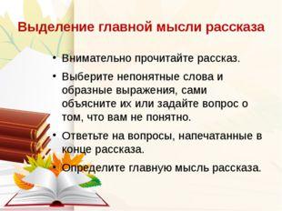 Выделение главной мысли рассказа Внимательно прочитайте рассказ. Выберите неп