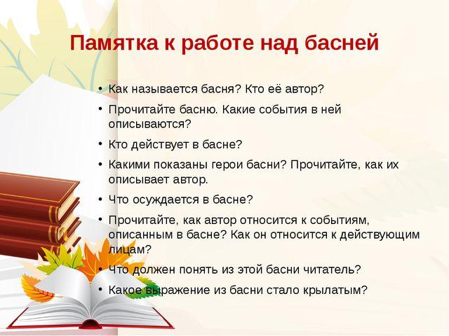 Памятка к работе над басней Как называется басня? Кто её автор? Прочитайте ба...