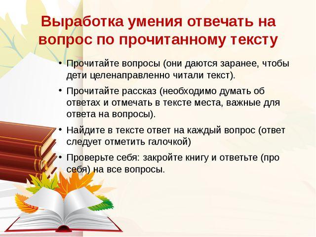 Выработка умения отвечать на вопрос по прочитанному тексту Прочитайте вопросы...