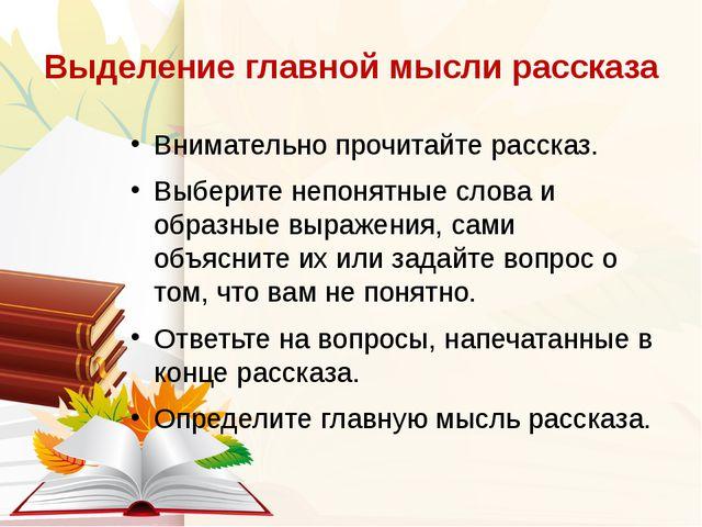 Выделение главной мысли рассказа Внимательно прочитайте рассказ. Выберите неп...