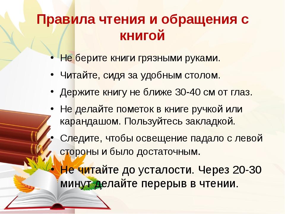 Правила чтения и обращения с книгой Не берите книги грязными руками. Читайте,...