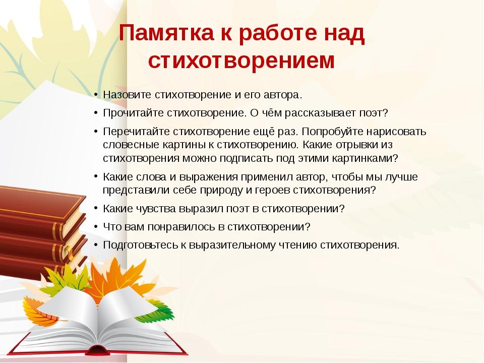 Памятка к работе над стихотворением Назовите стихотворение и его автора. Проч...