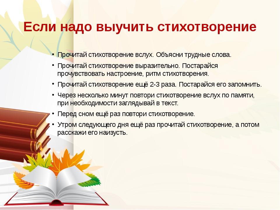 Если надо выучить стихотворение Прочитай стихотворение вслух. Объясни трудные...