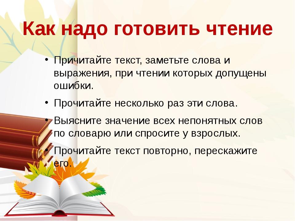 Как надо готовить чтение Причитайте текст, заметьте слова и выражения, при чт...