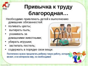 Необходимо привлекать детей к выполнению  домашних обязанностей:   Необходим