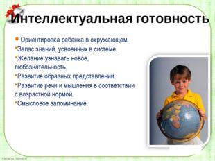 Ориентировка ребенка в окружающем. Запас з
