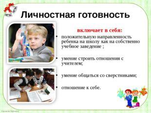 включает в себя:  положительную направленность ребенка на школу как на собст