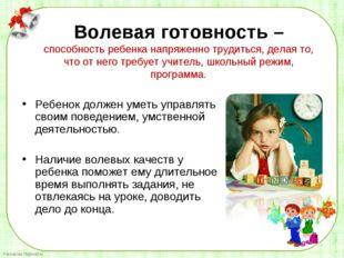 Ребенок должен уметь управлять своим поведением, умственной деятельностью. Н