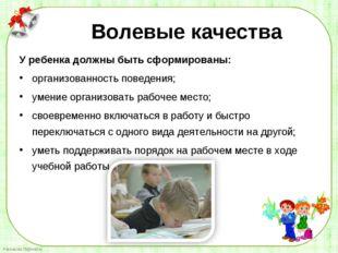 У ребенка должны быть сформированы: У ребенка должны быть сформированы: орг