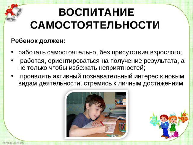 Ребенок должен: Ребенок должен: работать самостоятельно, без присутствия вз...