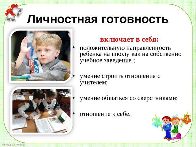включает в себя:  положительную направленность ребенка на школу как на собст...