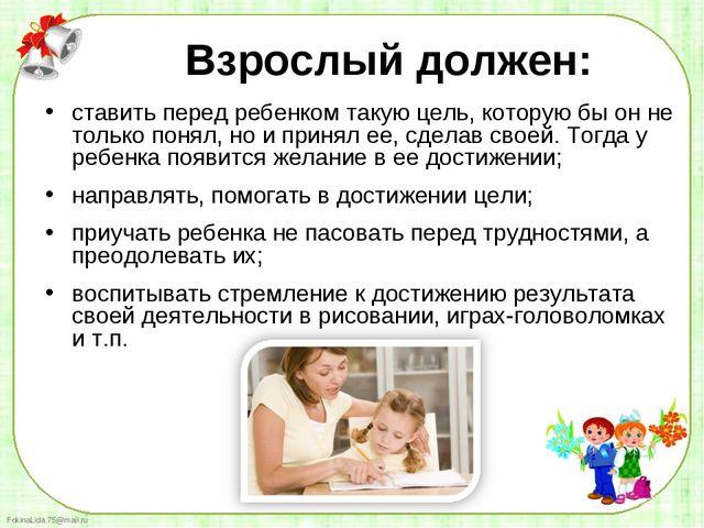ставить перед ребенком такую цель, которую бы он не только понял, но и принял...
