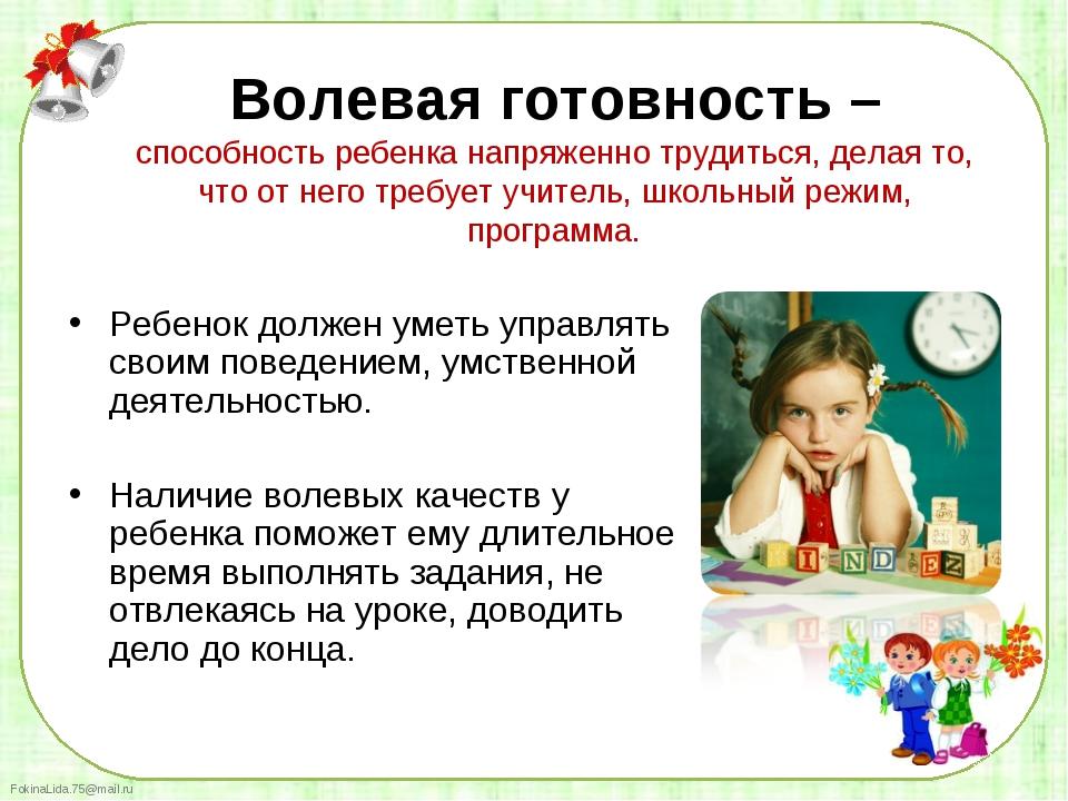 Ребенок должен уметь управлять своим поведением, умственной деятельностью. Н...