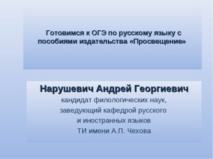 Готовимся к ОГЭ по русскому языку с пособиями издательства «Просвещение»  Н