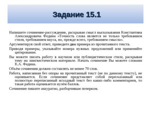 Задание 15.1 Напишите сочинение-рассуждение, раскрывая смысл высказывания Ко