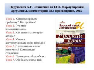 Нарушевич А.Г. Сочинение на ЕГЭ. Формулировки, аргументы, комментарии. М.: Пр
