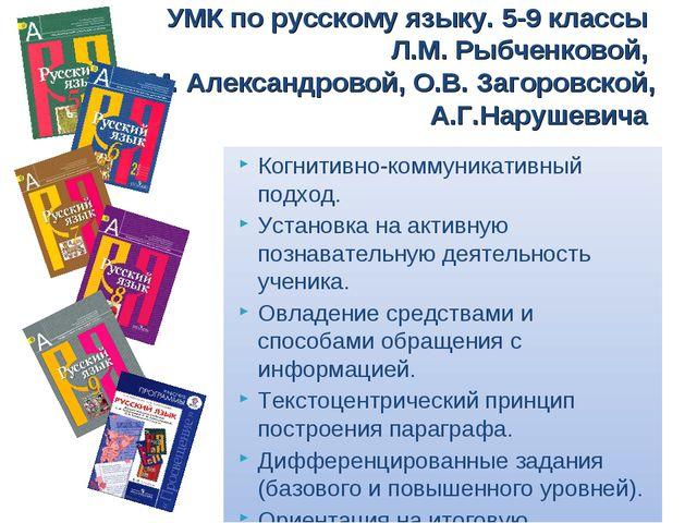 УМК по русскому языку. 5-9 классы Л.М. Рыбченковой, О.М. Александровой, О.В....