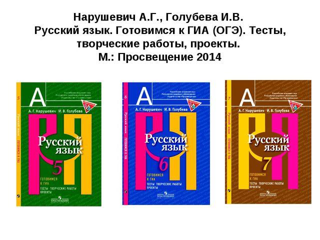 Нарушевич А.Г., Голубева И.В. Русский язык. Готовимся к ГИА (ОГЭ). Тесты, тв...