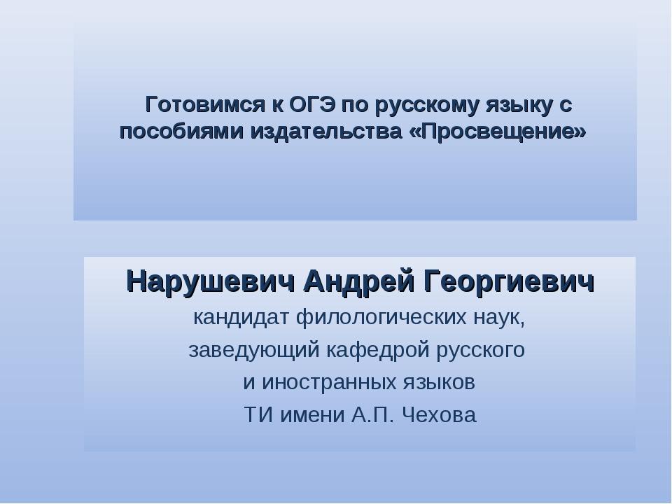 Готовимся к ОГЭ по русскому языку с пособиями издательства «Просвещение»  Н...