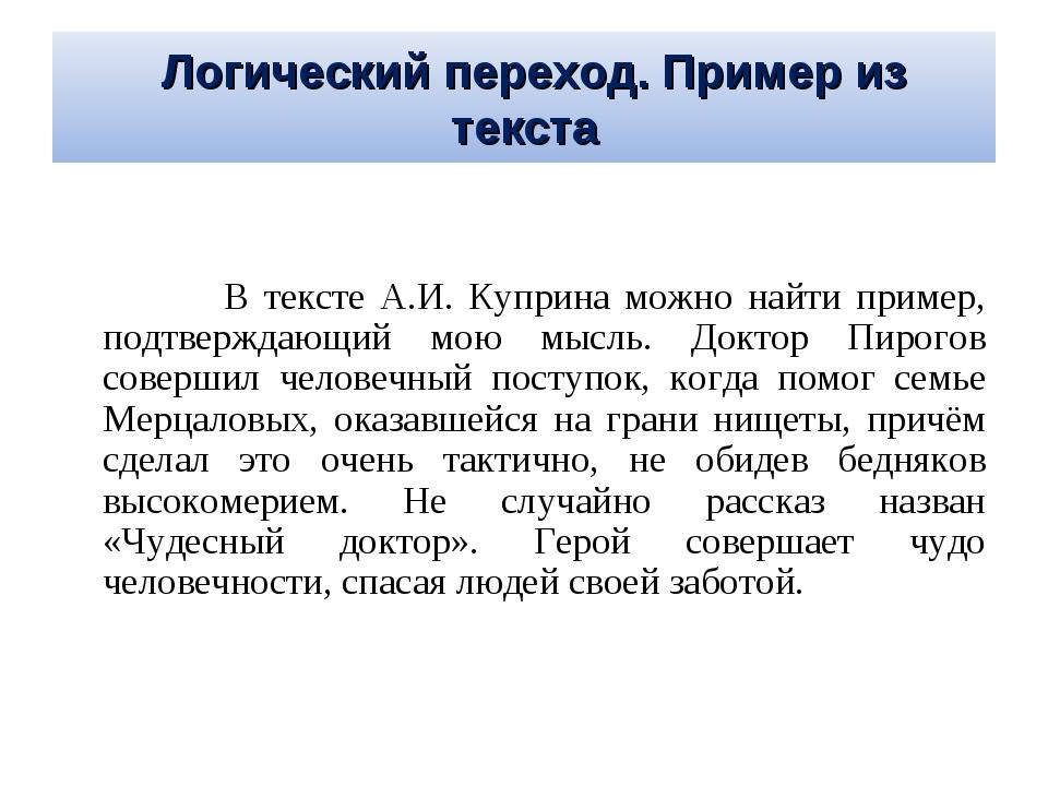 Логический переход. Пример из текста В тексте А.И. Куприна можно найти приме...