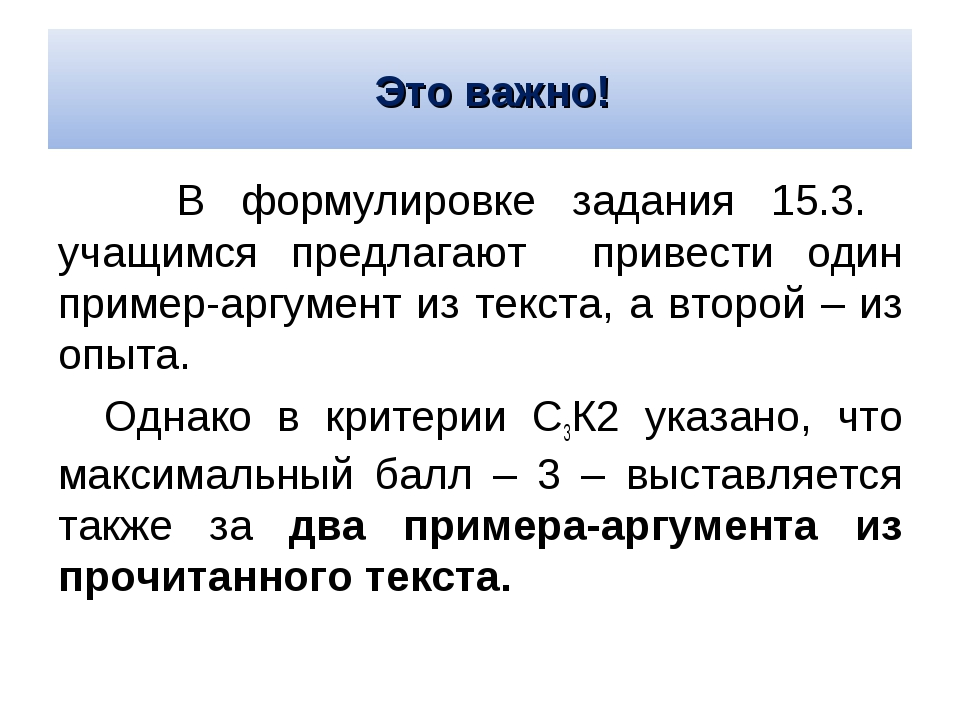 Это важно! В формулировке задания 15.3. учащимся предлагают привести один пр...