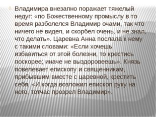 Владимира внезапно поражает тяжелый недуг: «по Божественному промыслу в то вр