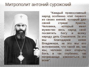 """Митрополит антоний сурожский """"Каждый православный народ особенно чтит первого"""