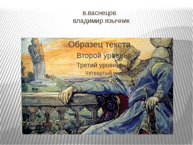 в.васнецов владимир язычник