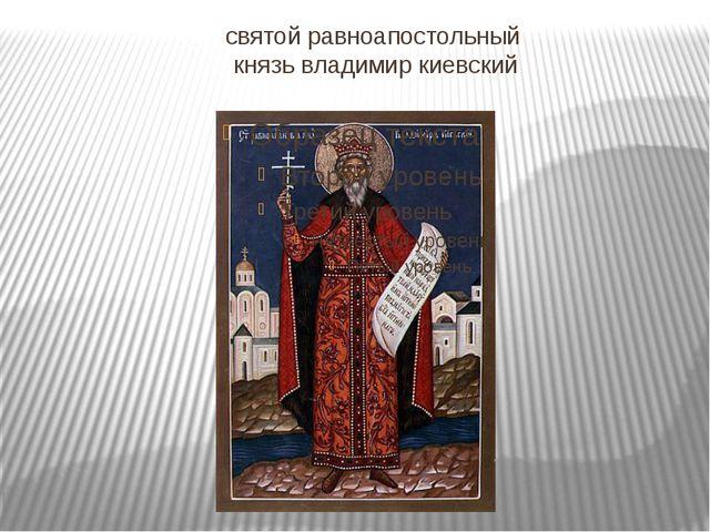 святой равноапостольный князь владимир киевский