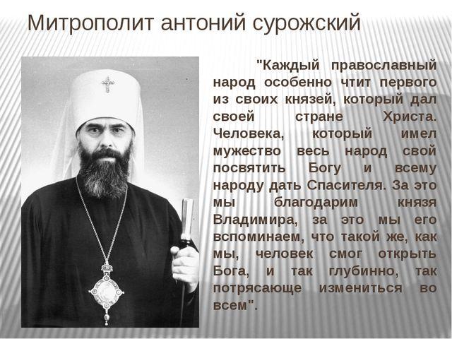 """Митрополит антоний сурожский """"Каждый православный народ особенно чтит первого..."""