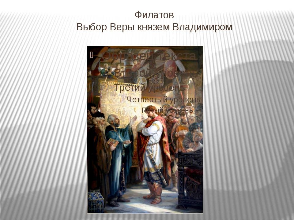 Филатов Выбор Веры князем Владимиром