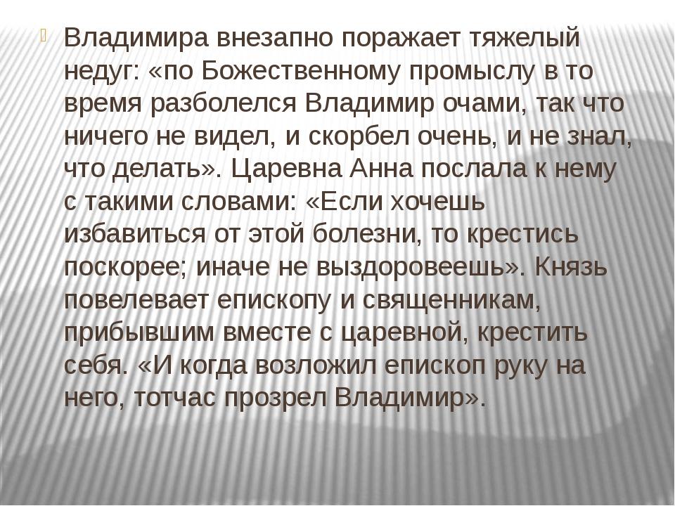 Владимира внезапно поражает тяжелый недуг: «по Божественному промыслу в то вр...
