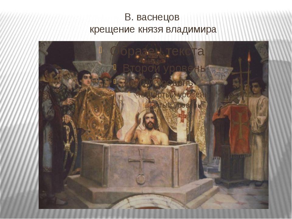 В. васнецов крещение князя владимира