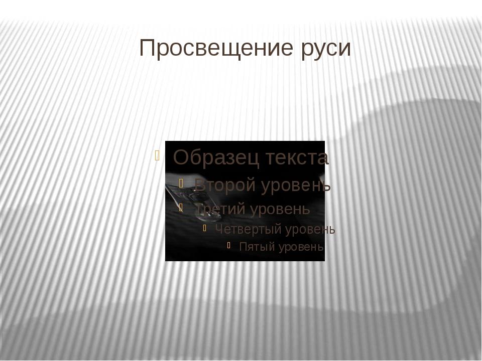 Просвещение руси