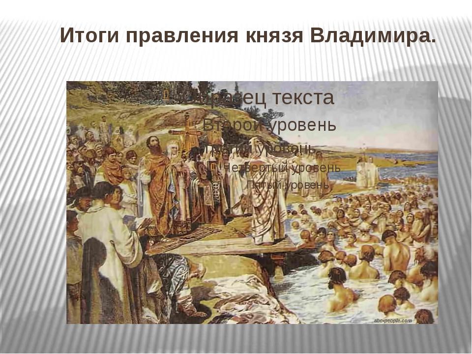 Итоги правления князя Владимира.