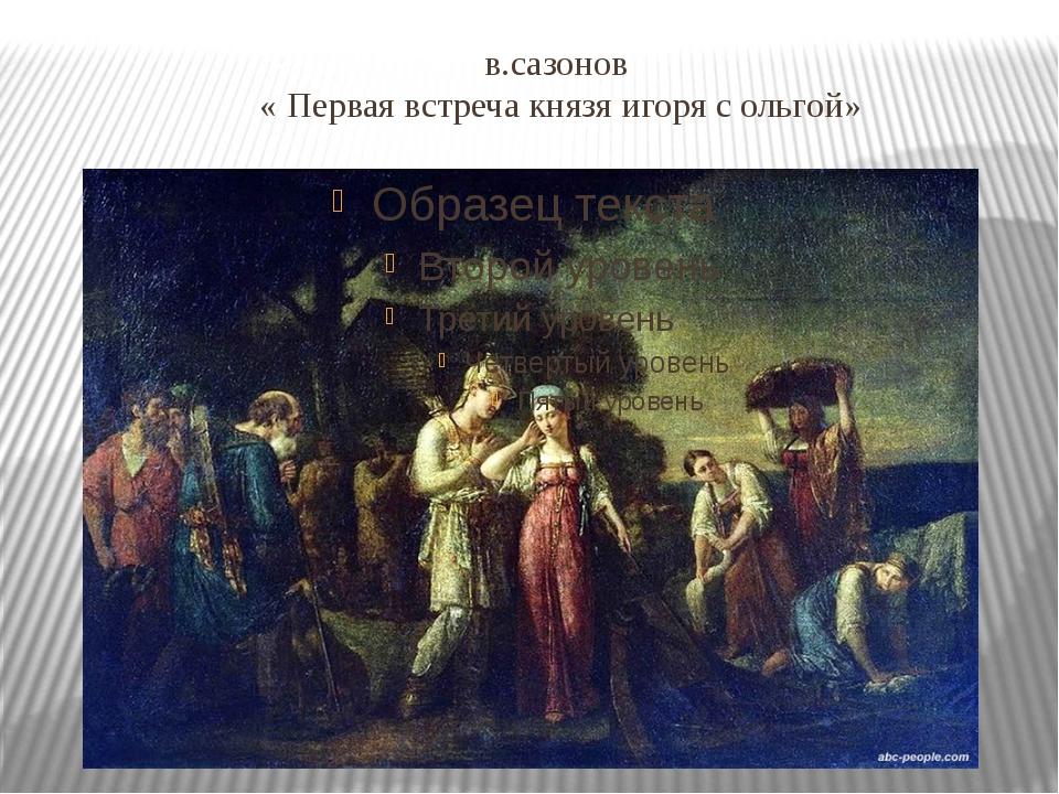 в.сазонов « Первая встреча князя игоря с ольгой»