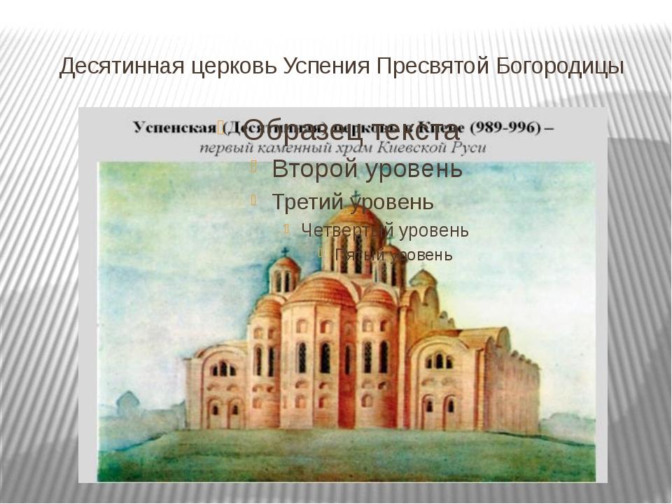 Десятинная церковь Успения Пресвятой Богородицы