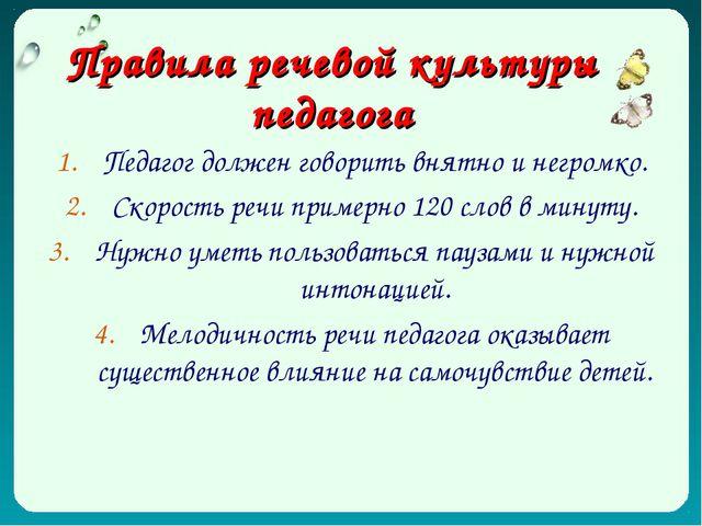 Правила речевой культуры педагога Педагог должен говорить внятно и негромко....